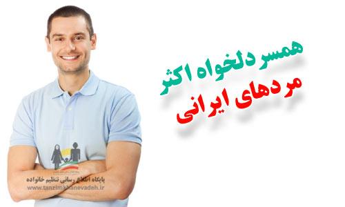 همسردلخواه مردهای ایرانی