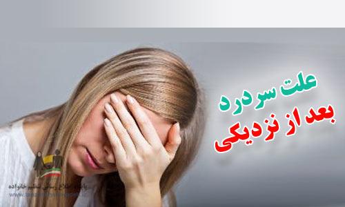 علت سردرد بعد از نزدیکی