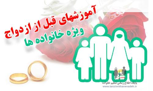 آموزشهای قبل از ازدواج ویژه خانواده ها