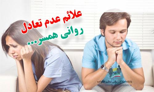 علائم عدم تعادل روانی همسر