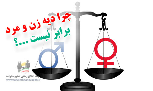 چرا دیه زن و مرد برابر نیست