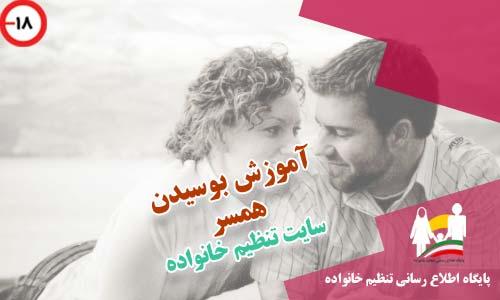 آموزش بوسیدن همسر
