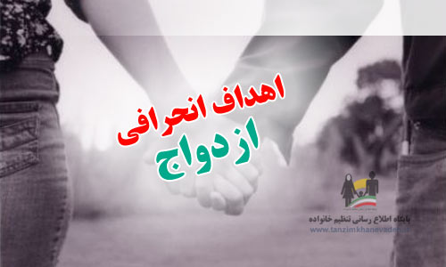 اهداف انحرافی در ازدواج
