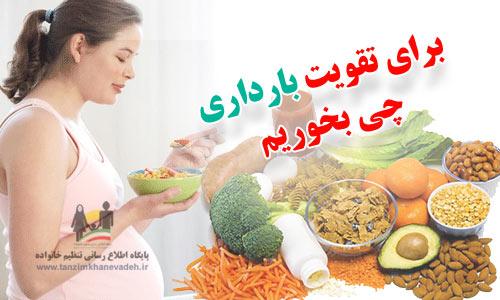برای تقویت بارداری چه بخوریم