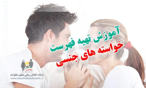 لیست خواسته از همسر