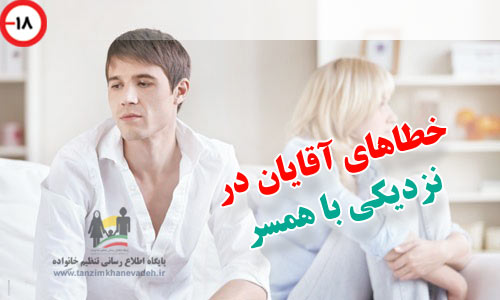 خطاهای آقایان در نزدیکی با همسر