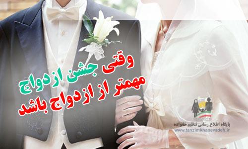 وقتی جشن ازدواج مهمتر از ازدواج است