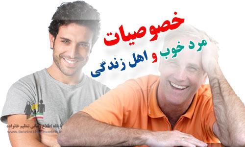خصوصیات مرد خوب