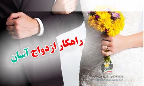 روشهای رفع موانع ازدواج