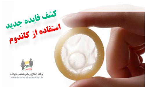 کشف فایده جدید استفاده از کاندوم