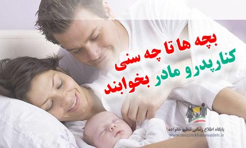 بچه ها تا چه سنی کنار پدرو مادر بخوابند