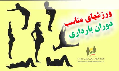 ورزشهای مناسب دوره بارداری