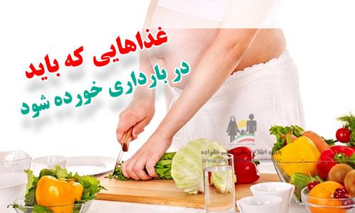 غذاهایی که باید در دوران بارداری خورده شوند
