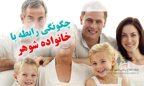 چگونگی رابطه با خانواده شوهر