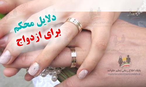 دلایل محکم برای ازدواج