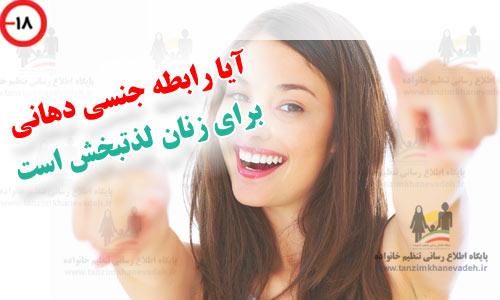 موارد منع رابطه دهانی برای زنان