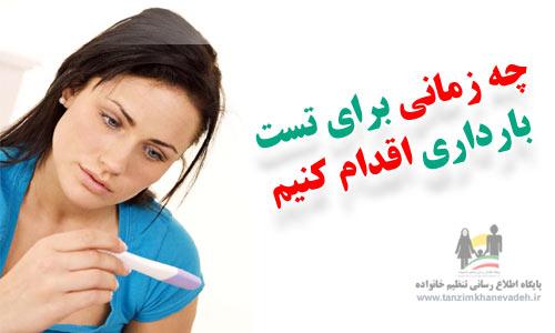 چه زمانی برای تست بارداری اقدام کنیم
