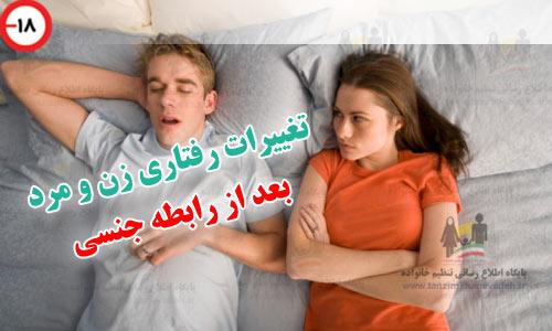 درخواست رابطه از همسر