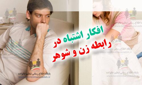 افکار اشتباه در رابطه زن و شوهر