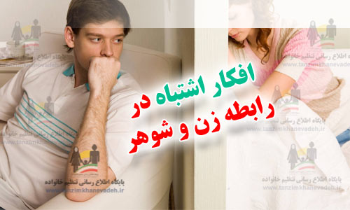 رابطه همسر وشوهر