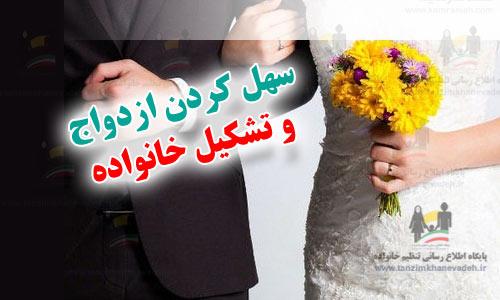 سهل کردن ازدواج و تشکیل خانواده