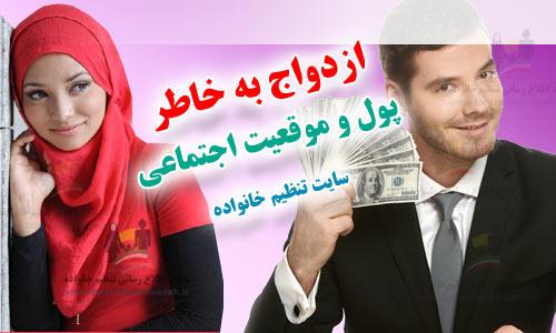 ازدواج به خاطر پول و موقعیت اجتماعی