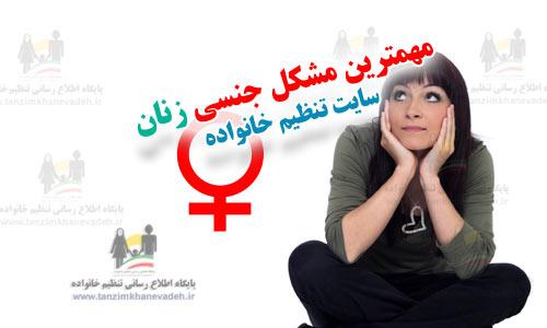 مهم ترین مشکل جنسی زنان