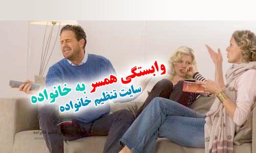 وابستگی همسر به خانواده