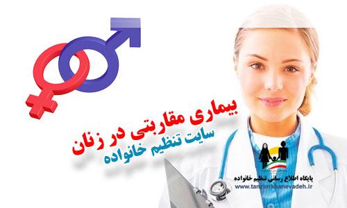 بیماری مقاربتی در زنان
