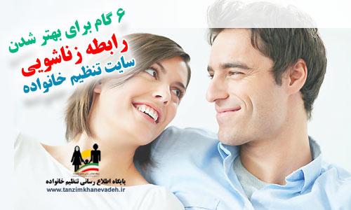 6 گام برای بهتر شدن رابطه زناشویی