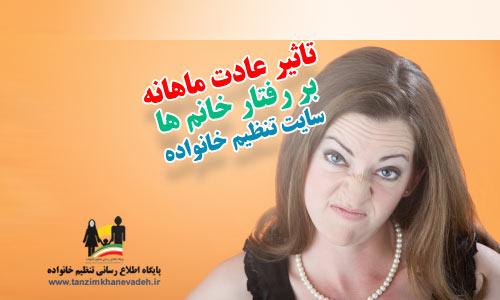 تاثیر قاعدگی بر رفتار خانم ها