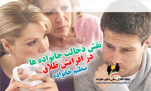 نقش دخالت خانواده ها در افزایش طلاق