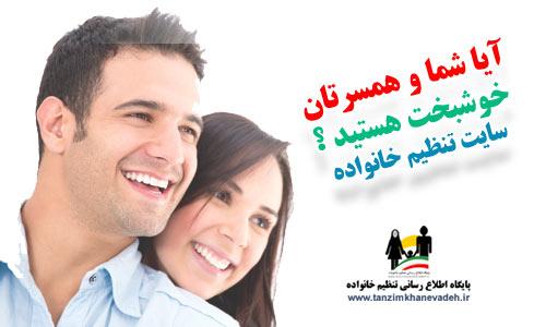 آیا شما و همسرتان خوشبخت هستید