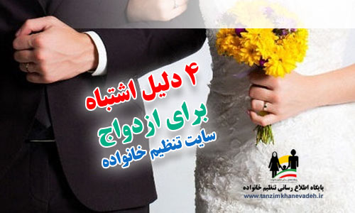 4 دلیل اشتباه برای ازدواج