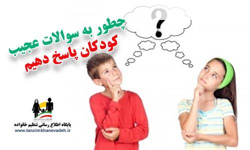 چطور به سوالات عجیب و غریب کودکان پاسخ دهیم