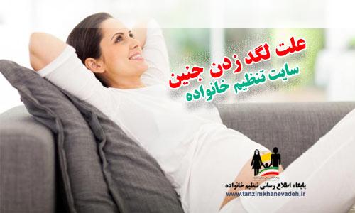 علت لگد زدن جنین