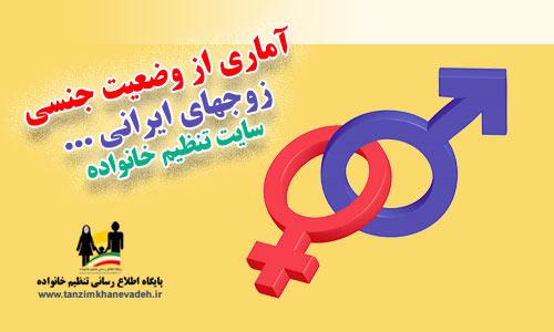 آماری از وضعیت جنسی زوجهای ایرانی