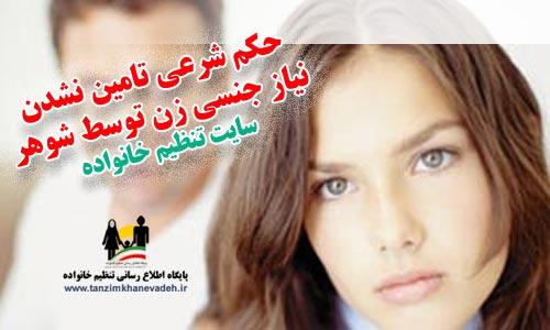 حکم شرعی تامین نشدن نیاز جنسی زن توسط شوهر