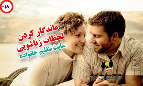 ماندگار کردن لحظات زناشویی
