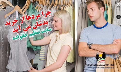 چرا مردها از خرید کردن بدشان می آید