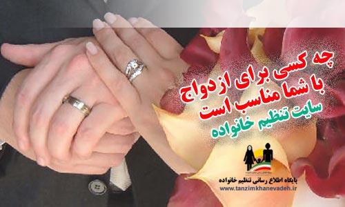 چه کسی برای ازدواج با شما مناسب است