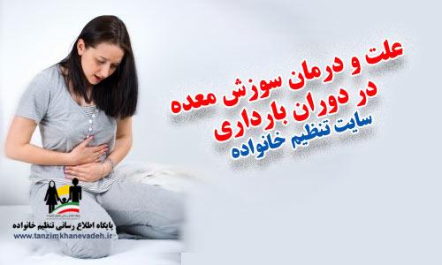 علت ودرمان سوزش معده در بارداری