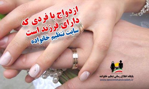 ازدواج با فردی که داری فرزند است