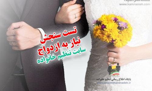 تست سنجش نیاز به ازدواج