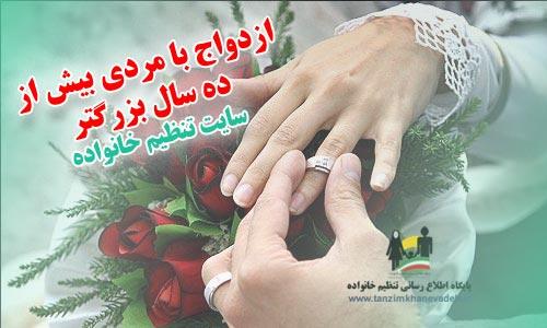 ازدواج با مردی بیش از ده سال بزرگتر
