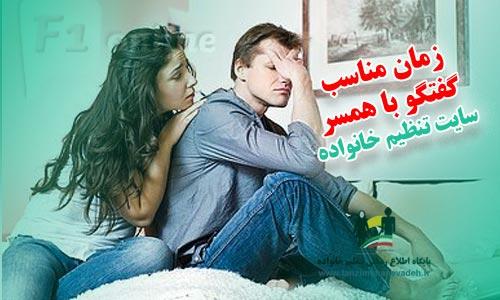 زمان مناسب گفتگو با همسر