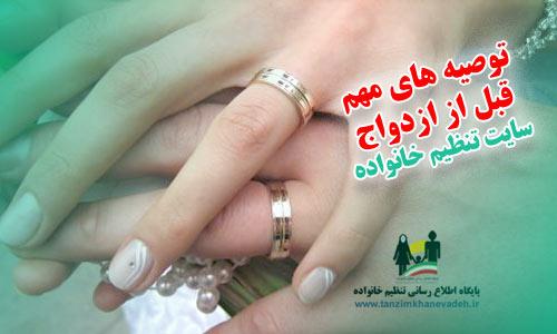 توصیه های مهم قبل از ازدواج