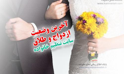 آخرین وضعیت ازدواج و طلاق