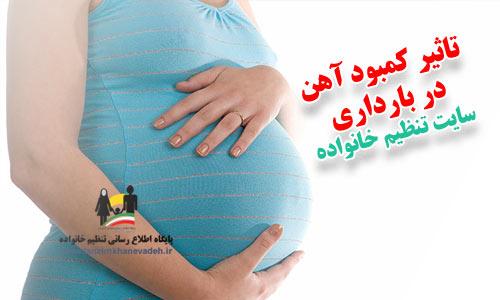 تاثیر کمبود آهن در بارداری