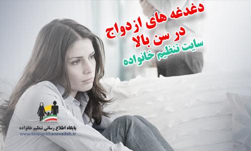 دغدغه های ازدواج در سن بالا